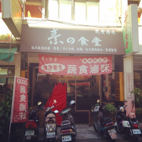 The restaurant out front
